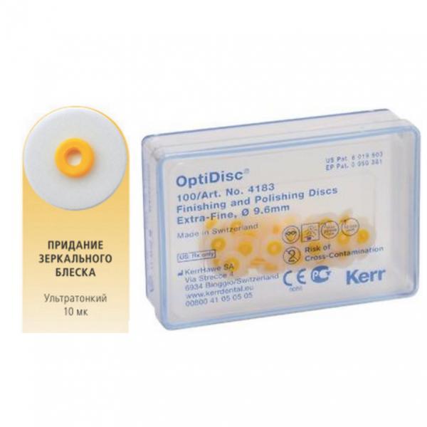 Диски для финирования и полировки OptiDisc™ (ультратонкие, 9,6 мм, 100 шт.)